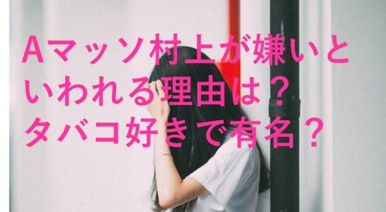 マッソ 炎上 A